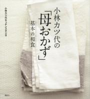 小林カツ代の「母おかず」 基本の和食