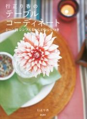 行正り香のテーブルコーディネート シーン別 シンプルおいしいレシピつき