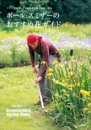 ナチュラルガーデンの四季を彩る草花と花木 ポール・スミザーのおすすめ花ガイド