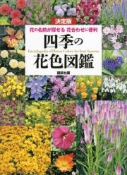 決定版 四季の花色図鑑 花の名前が探せる 花合わせに便利