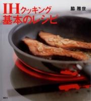 IHクッキング 基本のレシピ
