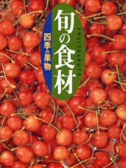 四季の果物 旬の食材