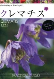 クレマチス CLEMATIS