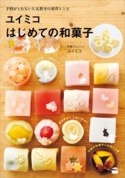 ユイミコはじめての和菓子