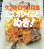 ケンタロウの和食 ムズカシイことぬき!