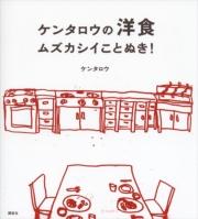 ケンタロウの洋食 ムズカシイことぬき!