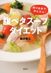 「腹ペタ」スープダイエット 作りおきで、かんたん!