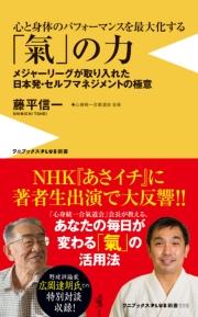 心と身体のパフォーマンスを最大化する 「氣」の力 - メジャーリーグが取り入れた日本発・セルフマネジメントの極意 -