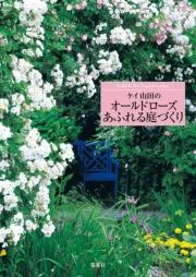 ケイ山田のオールドローズあふれる庭づくり