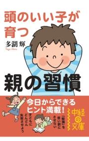 頭のいい子が育つ親の習慣