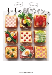 かんたん! かわいい! 3×3の朝ごパン