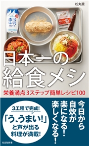 日本一の給食メシ~栄養満点3ステップ簡単レシピ100~