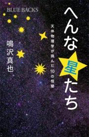 へんな星たち 天体物理学が挑んだ10の恒星
