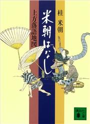 米朝ばなし 上方落語地図
