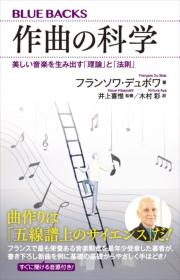 作曲の科学 美しい音楽を生み出す「理論」と「法則」