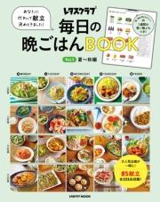 あなたに代わって献立決めときました! 毎日の晩ごはんBOOK Vol.1 夏~秋編