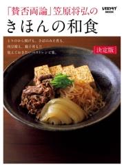 「賛否両論」笠原将弘の きほんの和食